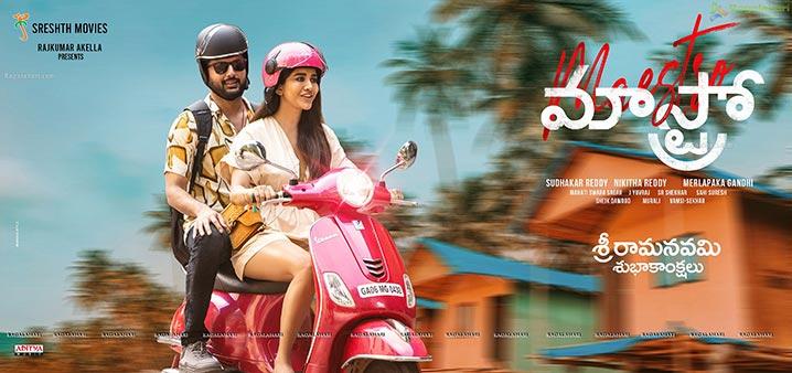 Maestro Movie Srirama Navami Poster Designs