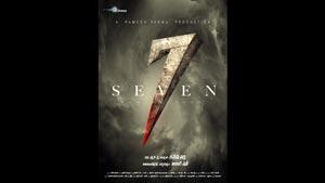 Seven Logo Designs