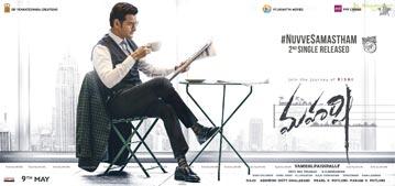Maharshi #NuvveSamastham Single Release Poster