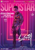 Maharshi #EverestAnchuna Song Preview Poster