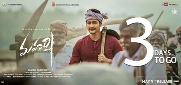 Maharshi May 9th 2019, 3 Days to Release Poster