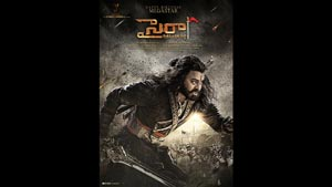 Chiranjeevi Sye Raa Narasimha Reddy First Look Poster