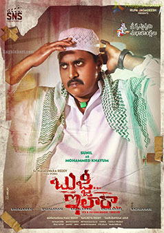 Sunil Look Poster From Bujji Ila Raa Movie