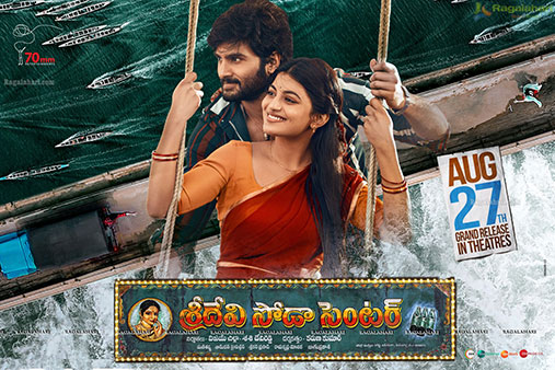 Sridevi Soda Center Movie Poster Design 10