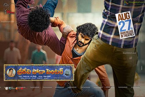 Sridevi Soda Center Movie Poster Design 12