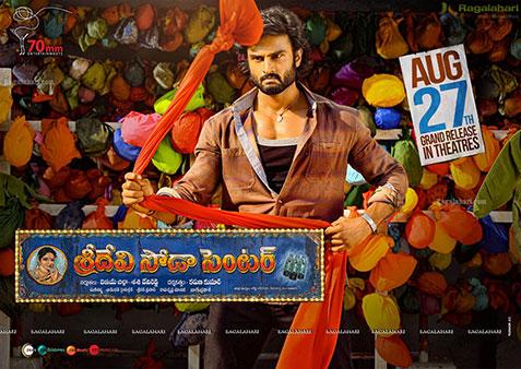 Sridevi Soda Center Movie Poster Design 15