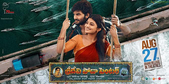 Sridevi Soda Center Movie Poster Design 1