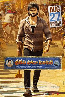 Sridevi Soda Center Movie Poster Design 23