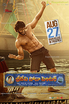 Sridevi Soda Center Movie Poster Design 25