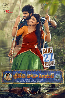 Sridevi Soda Center Movie Poster Design 27