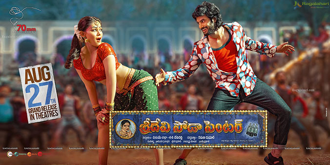Sridevi Soda Center Movie Poster Design 2