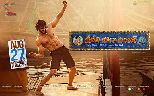 Sridevi Soda Center Movie Poster Design 3