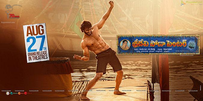 Sridevi Soda Center Movie Poster Design 6