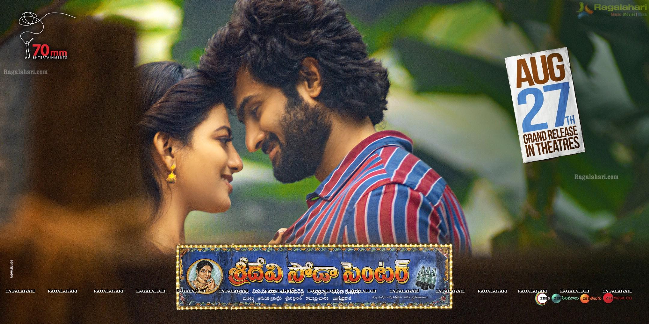 Sridevi Soda Center Movie Poster Design 8