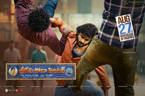 Sridevi Soda Center Movie Poster Design 9