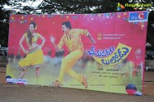 Bheemavaram Bullodu Audio Release