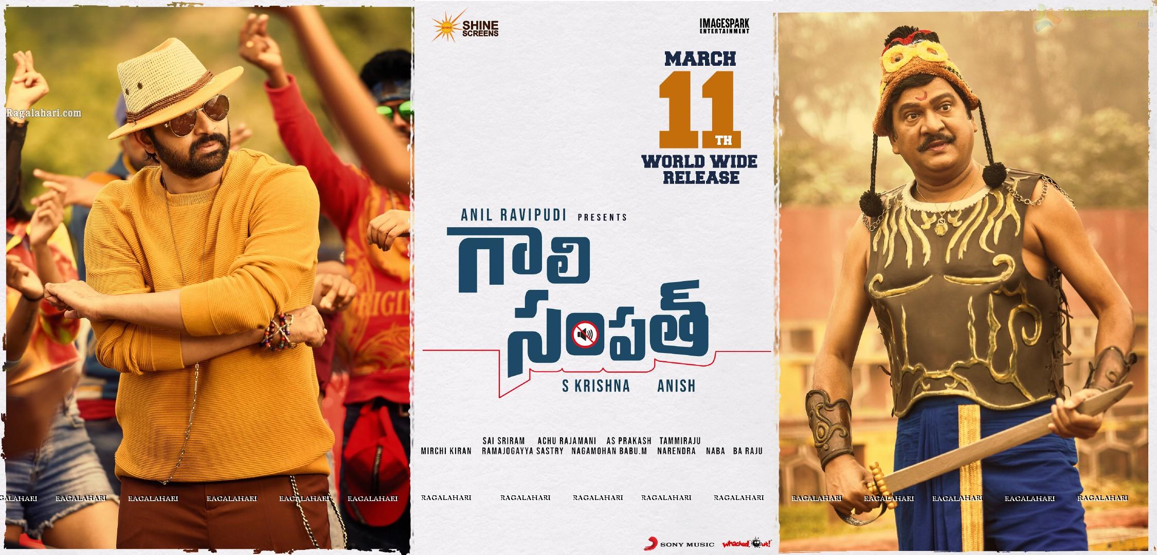 Gaali Sampath Movie Release Date Poster