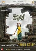 Viraataparvam Movie Kolu Kolu Song Launch Poster