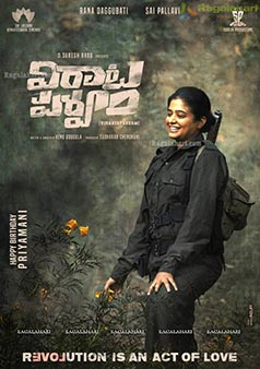 Viraataparvam Priyamani Birthday Vishes Poster