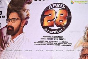 April 28 Em Jarigindi Movie Pre-Release Event
