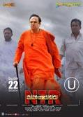 NTR Mahanayakudu Feb 22nd Release date Poster