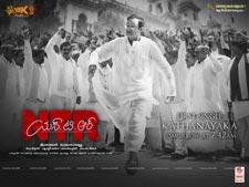 NTR Kathanayaka Single Release Poster