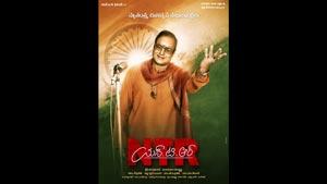 Nandamuri Balakrishna in & as Legendary 'Nandamuri Tarakarama Rao' garu from #NTR movie