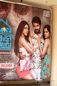 Chikati Gadilo Chithakotudu Trailer Launch