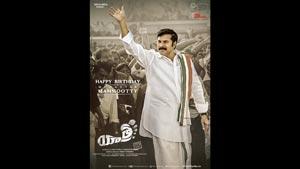 Yatra Posters - Vijay Chilla and Shashidevi Reddy - Malayala Superstar Mammootty Birthday Poster from Yathra