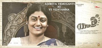 Yatra Ashrita Vemuganti as YS Vijayamma Poster
