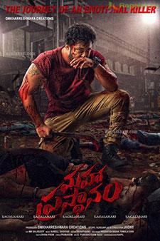 Maha Prasthanam Movie Poster Design