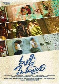 Malli Modalaindi Movie First Look Poster