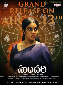 Sundari Movie Release Date Poster 2
