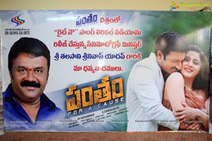 Pantham 2nd song launch