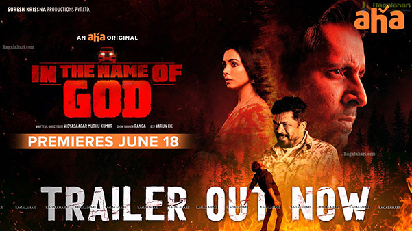 In The Name Of God Movie Trailer Launch Poster