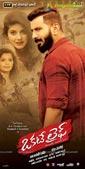 Okate Life starring R.B Choudary's Son Ramesh Choudary Poster