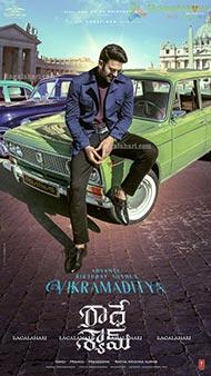 Radhe Shyam Vikramaditya Birthday Poster, Telugu