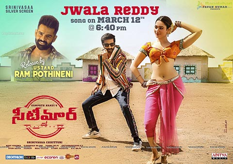 Jwala Reddy Song Launch Poster