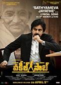 Pawan Kalyan Vakeel Saab Release Date Poster