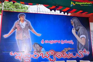 Iddarabbayilatho Movie launch photos