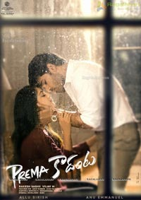 Prema Kadanta Movie Title Poster