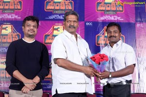 3 Monkeys Movie First Look Launch