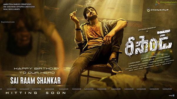 Sai Raam Shankar Birthday Wish Poster From Resound Movie